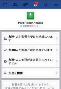 「Paris Terror Attacks」災害情報センター