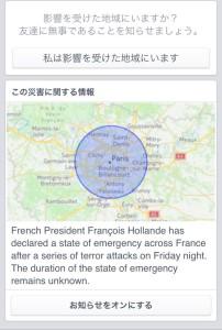 「Paris Terror Attacks」災害情報センター マップ情報