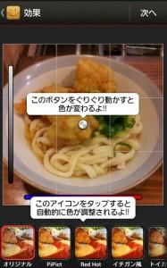 ミイルのカメラアプリ 料理をおいしそうにとることが出来る・加工することが出来る、料理撮影に特化したカメラアプリ。