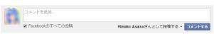 ASANOYA代表の個人アカウントからですと、こういう感じでFB連携のコメント欄が表示されます
