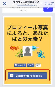 赤丸で囲んだボタンに注目。「Login With Facebook」と書かれていますが、コレが曲者なのですw