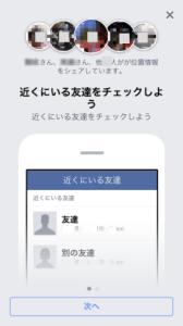 FBオプトイン機能の導入ページ