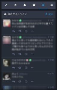 マストドン・連合タイムライン