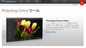 ツールバーの「ツール」→「Photoshop Express Editor」→「Editor」をクリックするとツールが起動します