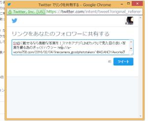 Twitterのソーシャルシェアボタンでポップアップで出てくるダイアログの一例