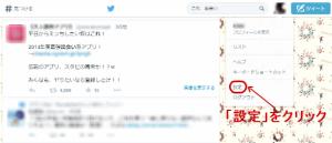Twitter PC版