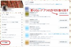 Twitterアプリ連携一覧表画面