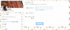 Twitter設定→パスワード変更画面