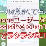 icatch-pokemongo_assist